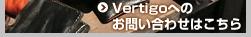 Vertigoへのお問い合わせはこちら レザーバッグ 革財布 ヴァーティゴ Vertigo バッグ 財布 愛知県 半田市 知多 三河