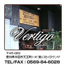 お問い合わせ 通販/店舗販売 レザーバッグ 革財布 ヴァーティゴ Vertigo バッグ 財布 愛知県 半田市 知多 三河