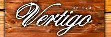 ホーム 通販/店舗販売 レザーバッグ 革財布 ヴァーティゴ Vertigo バッグ 財布 愛知県 半田市 知多 三河
